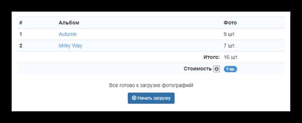 Использование кнопки Начать загрузку на странице загрузки фото сервиса VKpic