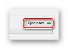 Использование кнопки Пропустить в программе VK Paranoid Tools