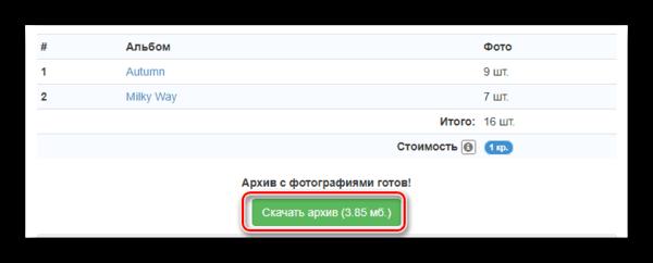 Использование кнопки Скачать архив на странице загрузки фото сервиса VKpic