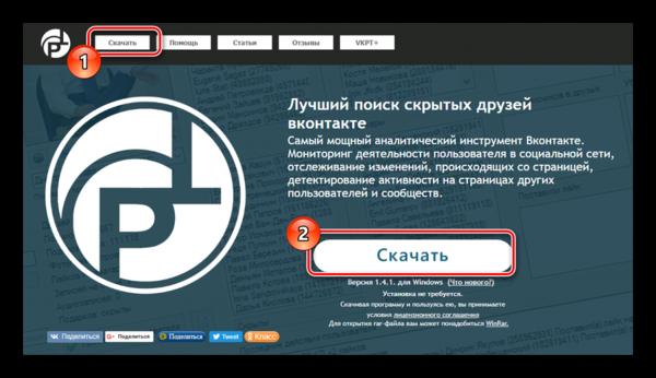 Использование кнопки Скачать на главной странице сайта VK Paranoid Tools