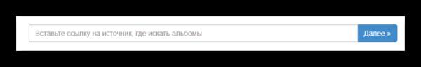 Использование текстового поля для вставки прямой ссылки на источник на главной странице сервиса VKpic