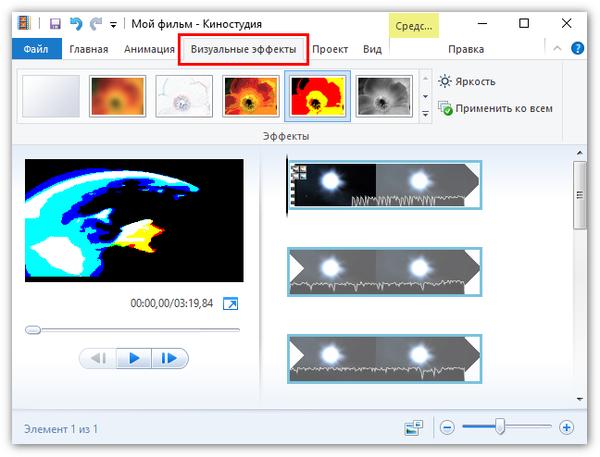 Использование визуальных эффектов