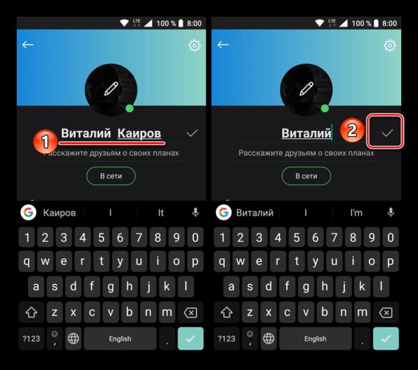 Изменение и сохранение нового имени пользователя в мобильном приложении Скайп