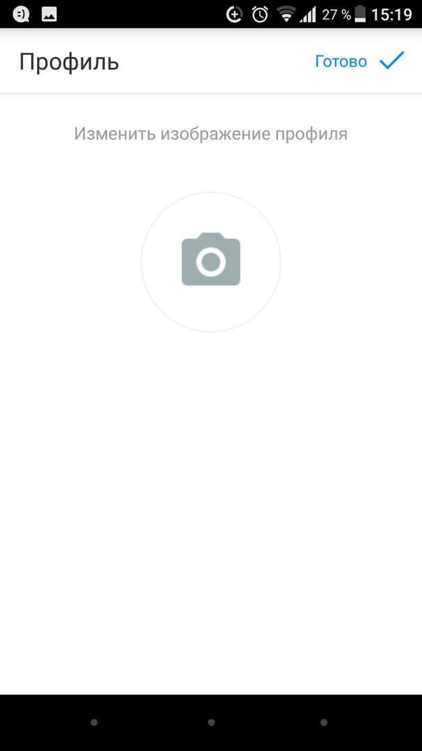 Изменение изображения профиля