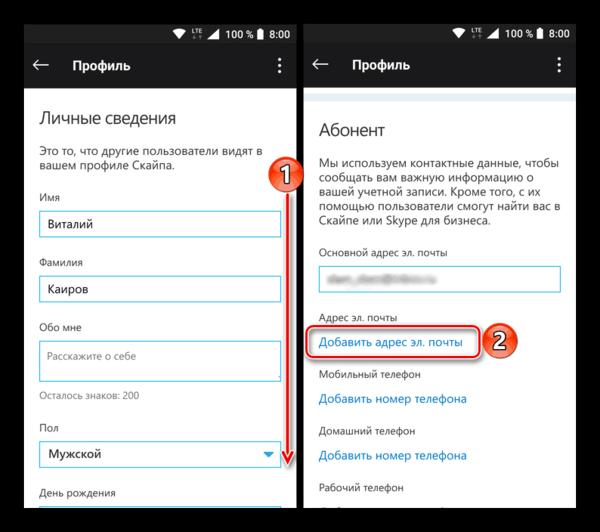 Изменение личные сведений о профине в мобильной версии приложения Skype