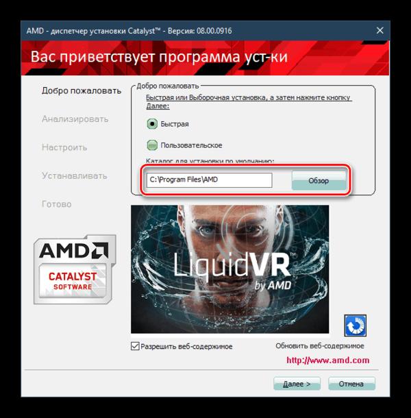 Изменение пути установки программы от AMD