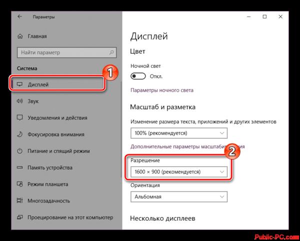 Izmenit-razreshenie-e`krana-v-operatsionnoy-sisteme-Windows-10