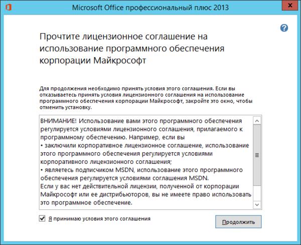 Как установить MS Office 2013-02