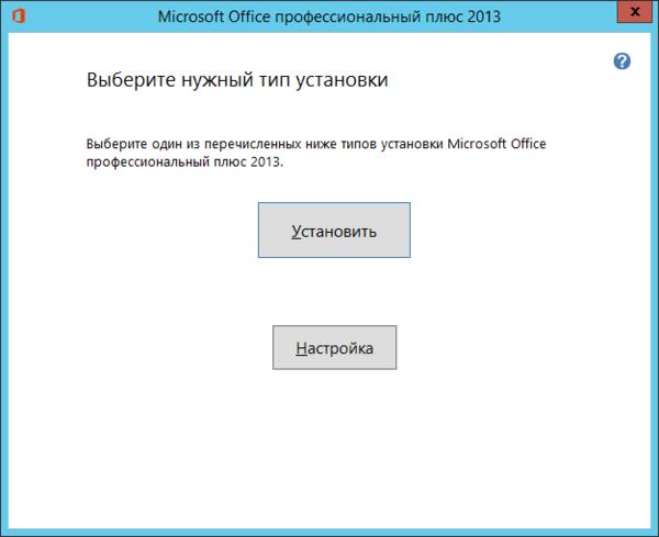Как установить MS Office 2013-03