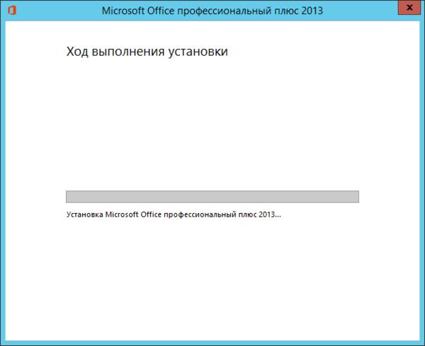 Как установить MS Office 2013-05