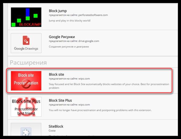 Как в Хроме заблокировать сайт