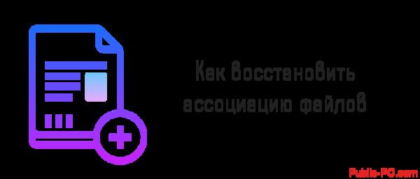 Как восстановить ассоциацию файлов