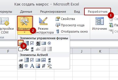 Kak sozdat macros 12 Как создать макрос в Excel