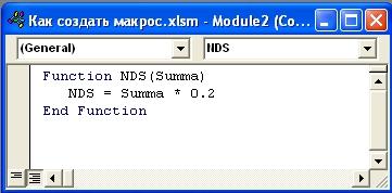 Kak sozdat macros 13 Как создать макрос в Excel