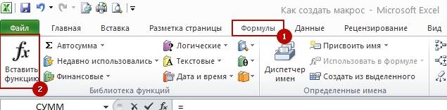 Kak sozdat macros 14 Как создать макрос в Excel