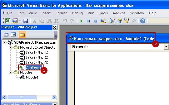 Kak sozdat macros 7 Как создать макрос в Excel