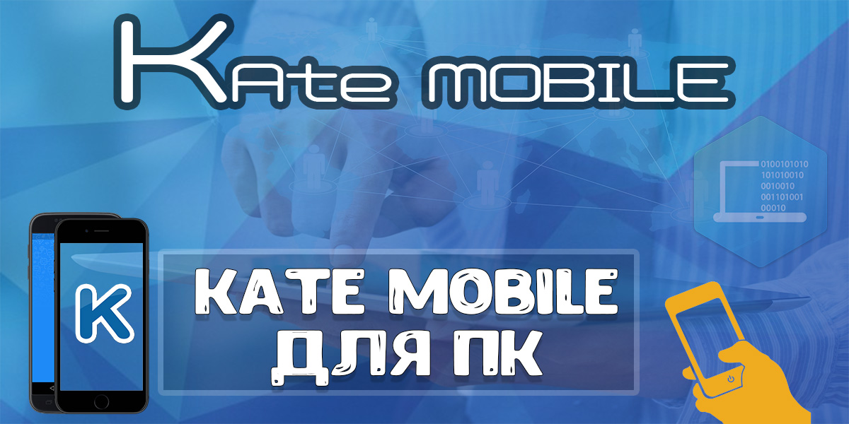 Kate Mobile для компьютера