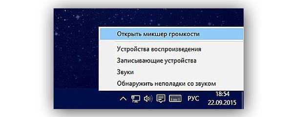 Кликаем по значку громкости правой клавишей мыши