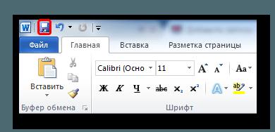 Кнопка быстрого сохранения файла в Word