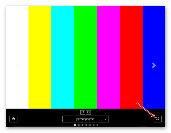 Кнопка для перевода страницы онлайн-сервиса Monteon в полноэкранный режим просмотра