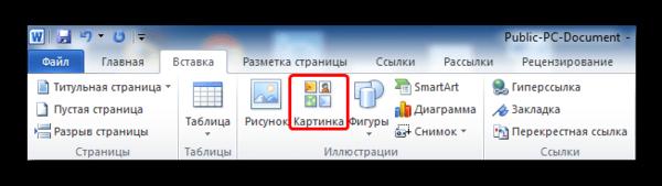 Кнопка вставки картинки в Word