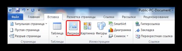 Кнопка вставки рисунка в Word