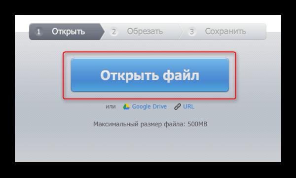 Кнопка загрузки файла на сайте Online Video Cutter