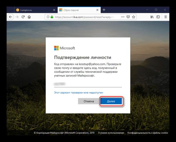 Код подтверждения личности для сброса пароля учётной записи Microsoft для входа в Windows 10