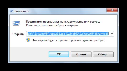 Команда для регистрации dll в 64-битной системе