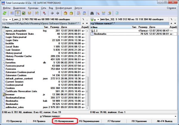 Копирование файла закладок Opera с флешки на жесткий диск