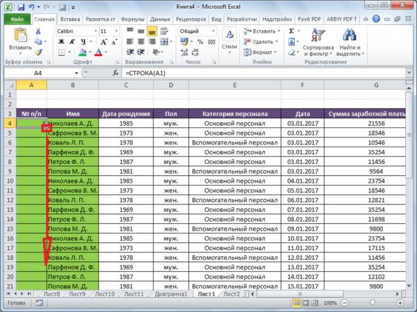 Копирование ячеек с номерами в Microsoft Excel