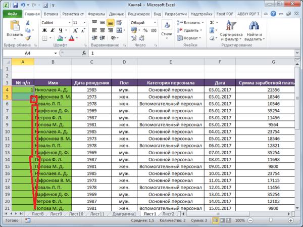 Копирование ячеек в Microsoft Excel