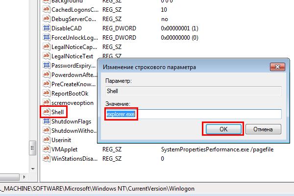 Левой кнопкой мыши кликаем на парметр «Shell», меняем его значение на «explorer.exe», нажимаем «ОК»