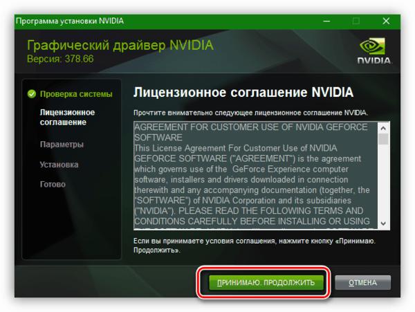 Лицензионное соглашение установки драйвера видеокарты