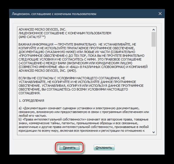 Лицензионное соглашение во время установки программы от AMD
