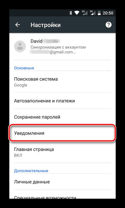 Меню уведомления в мобильном Google Chrome