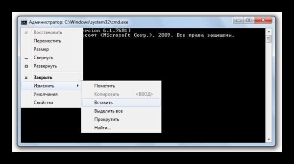 Меню вставки в командной строке Windows