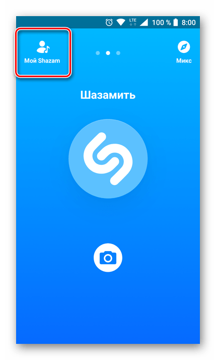 Мой Shazam в Shazam