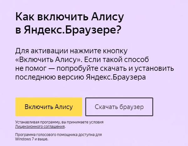 На официальном сайте Яндекс нажимаем кнопку «Включить Алису»