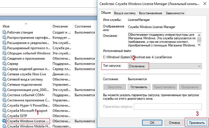 На пункте «Служба Windows License Manager», щелкаем двойным кликом мышки, в поле «Тип запуска» выбираем «Отключена», далее «Применить», затем «ОК»