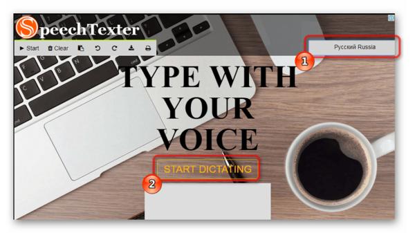 Начало работы с Speechtexter
