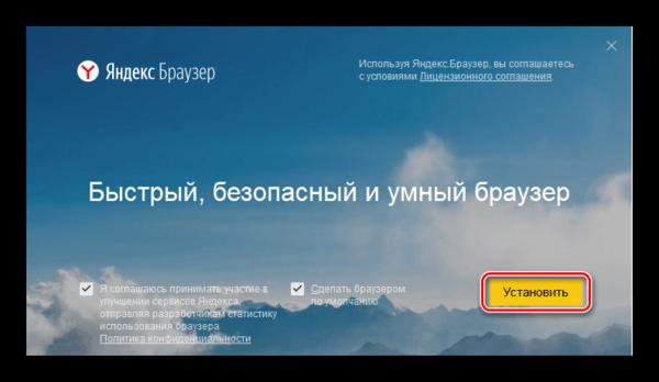 Начало установки на компьютер Яндекс Браузера с Алисой