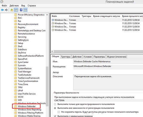 Находим папку «Windows Defender» и выделяем ее левым щелчком мыши