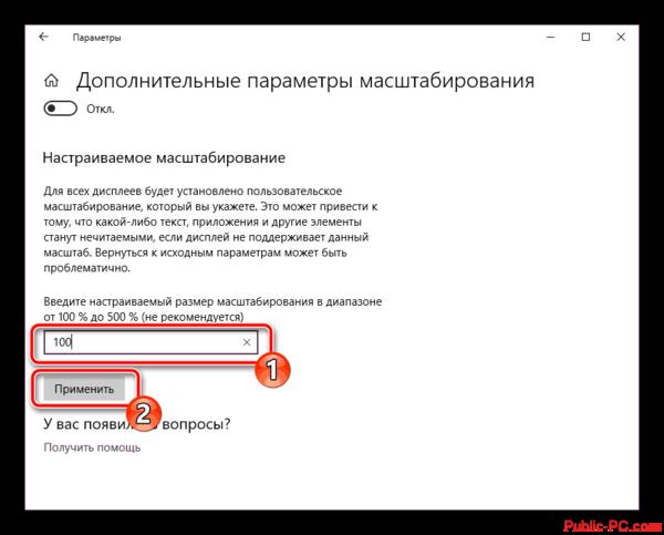 Nastraivaemoe-masshtabirovanie-v-Windows-10