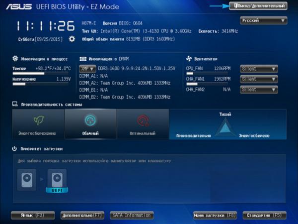 Настройки BIOS_UEFI