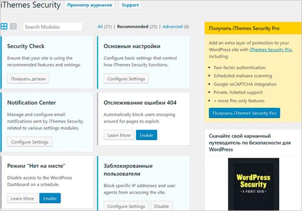 Настройки iThemes Security