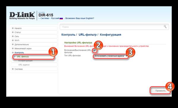 Настройка фильтра по URL в маршрутизаторе dir-615