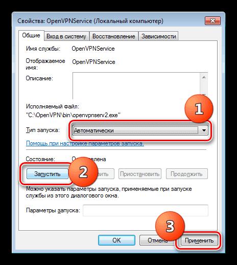 Настройка типа запуска и старт службы OpenVpnService в Windows 7