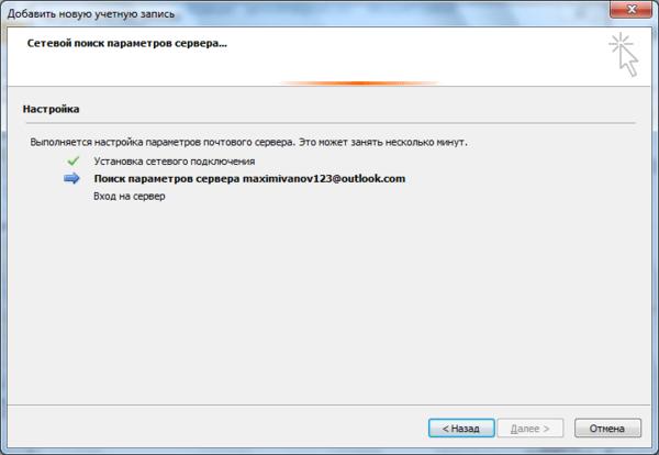 Настройка учетной записи в  Microsoft