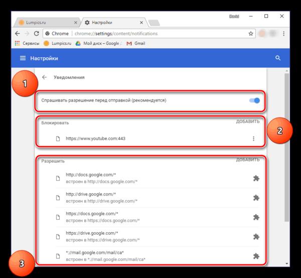 Настройка уведомлений в браузере Google Chrome